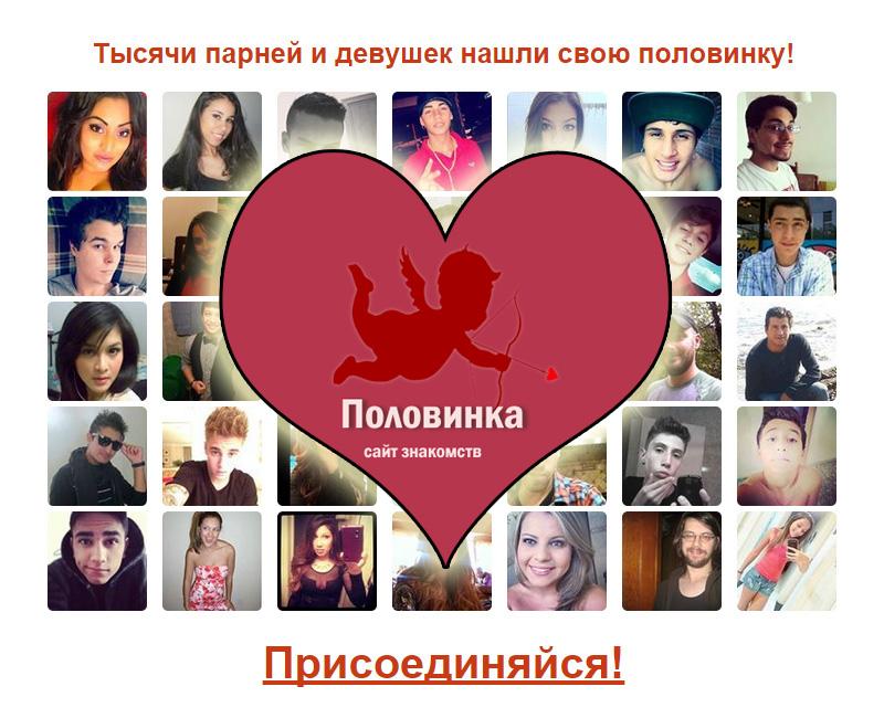 Отзывы о службах знакомств в москве